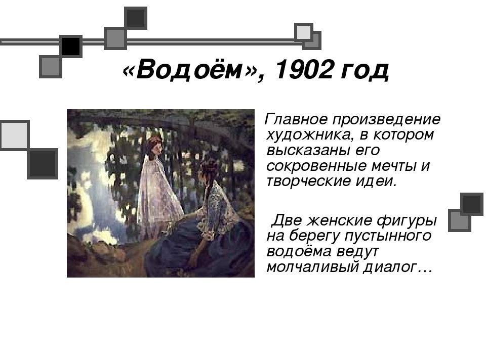 «Водоём», 1902 год Главное произведение художника, в котором высказаны его со...