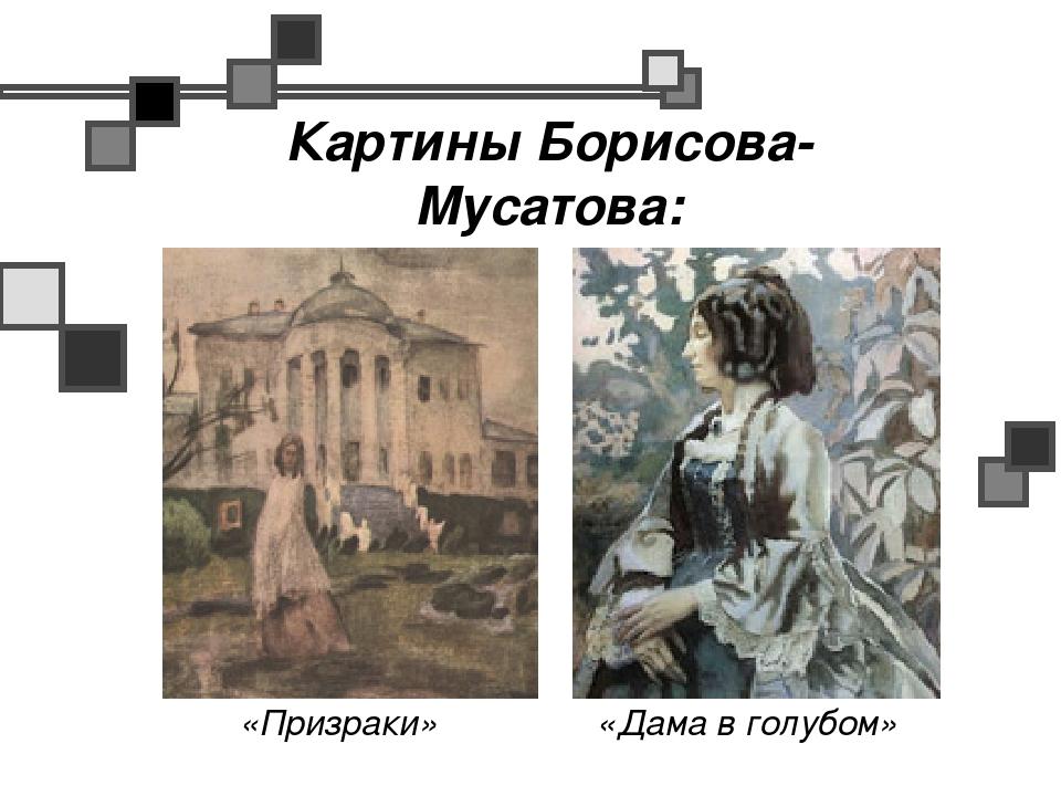 Картины Борисова- Мусатова: «Призраки» «Дама в голубом»