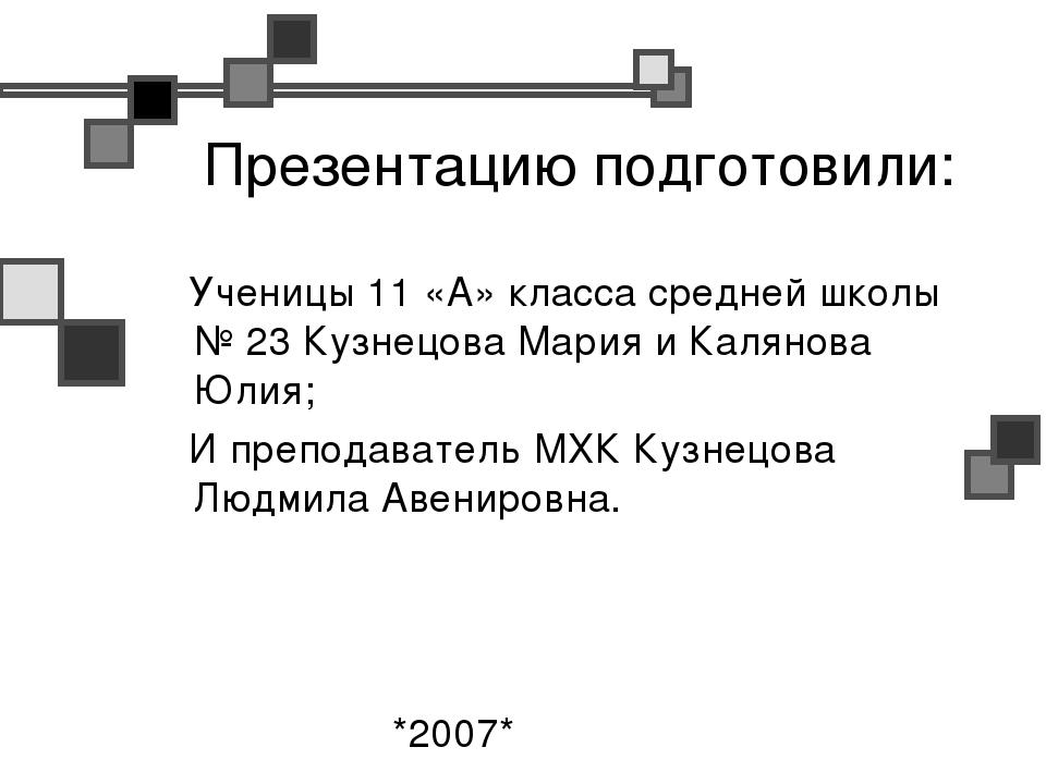 Презентацию подготовили: Ученицы 11 «А» класса средней школы № 23 Кузнецова М...