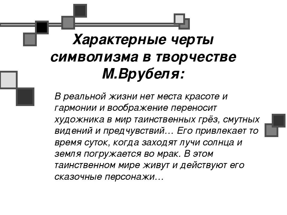 Характерные черты символизма в творчестве М.Врубеля: В реальной жизни нет мес...