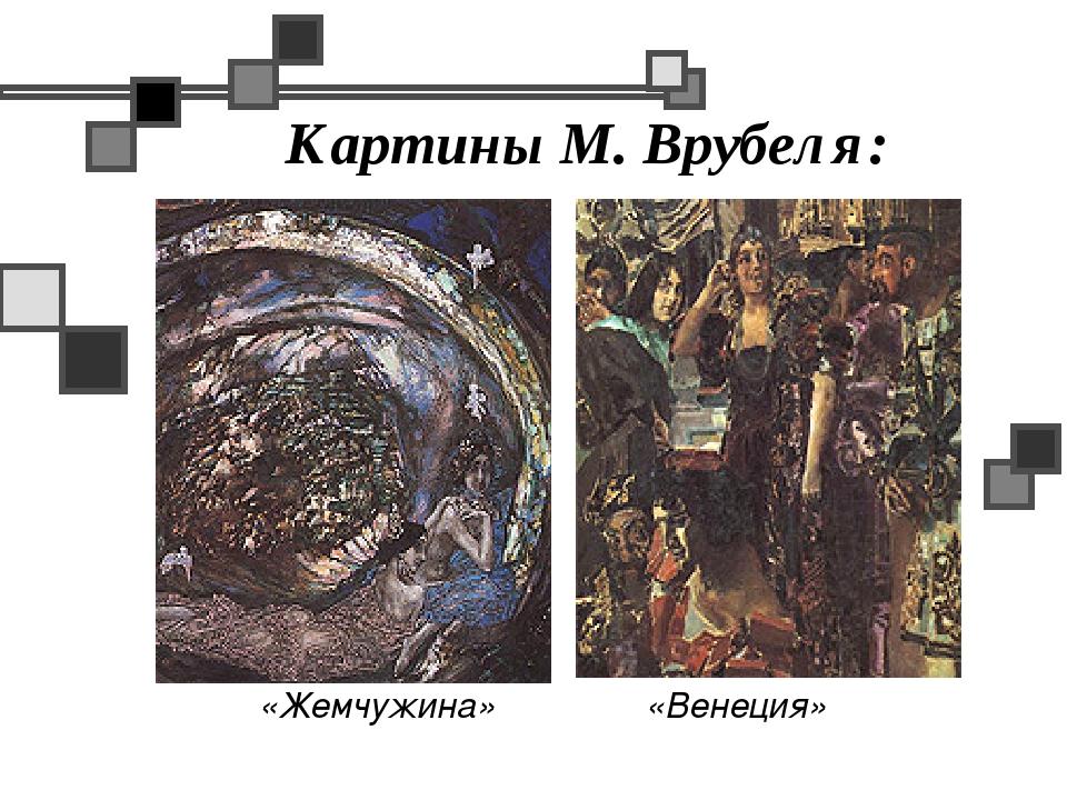 Картины М. Врубеля: «Жемчужина» «Венеция»