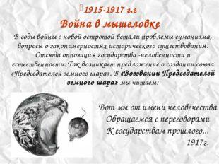 1915-1917 г.г Война в мышеловке В годы войны с новой остротой встали проблемы