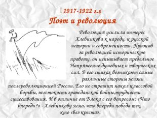1917-1922 г.г Поэт и революция Революция усилила интерес Хлебникова к народу,