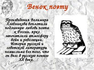 Венок поэту Произведения Велимира Хлебникова воплотили подлинную любовь поэта