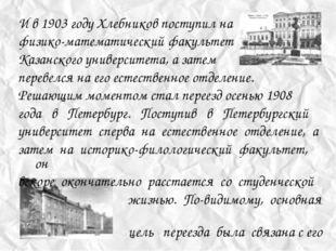 И в 1903 году Хлебников поступил на физико-математический факультет Казанског