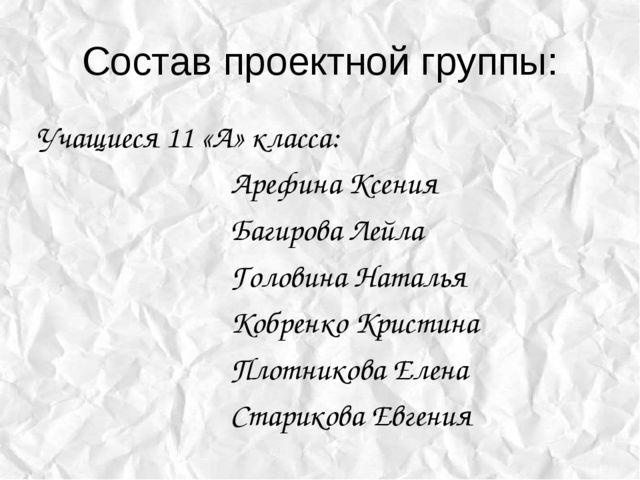 Состав проектной группы: Учащиеся 11 «А» класса: Арефина Ксения Багир...