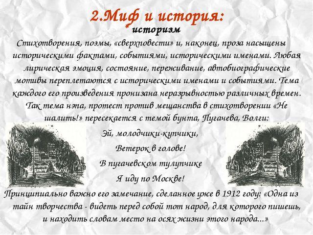 2.Миф и история: Стихотворения, поэмы, «сверхповести» и, наконец, проза насыщ...