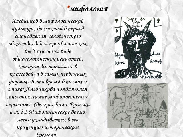 *мифология Хлебников в мифологической культуре, возникшей в период становлени...