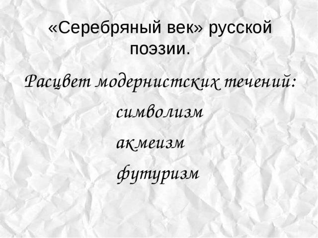 «Серебряный век» русской поэзии. Расцвет модернистских течений: символиз...