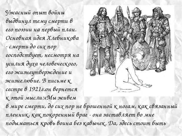 Ужасный опыт войны выдвинул тему смерти в его поэзии на первый план. Основная...