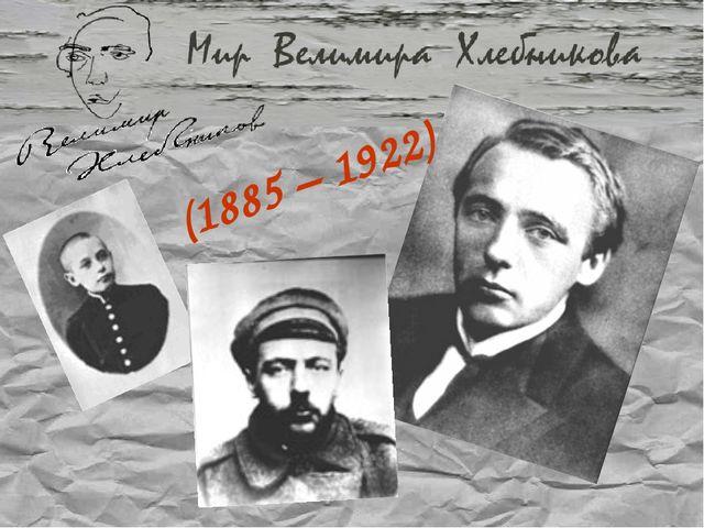 (1885 – 1922)