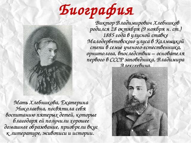 Биография Мать Хлебникова, Екатерина Николаевна, посвятила себя воспитанию пя...