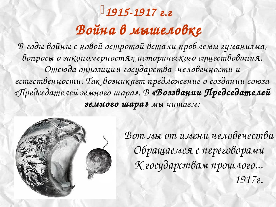 1915-1917 г.г Война в мышеловке В годы войны с новой остротой встали проблемы...