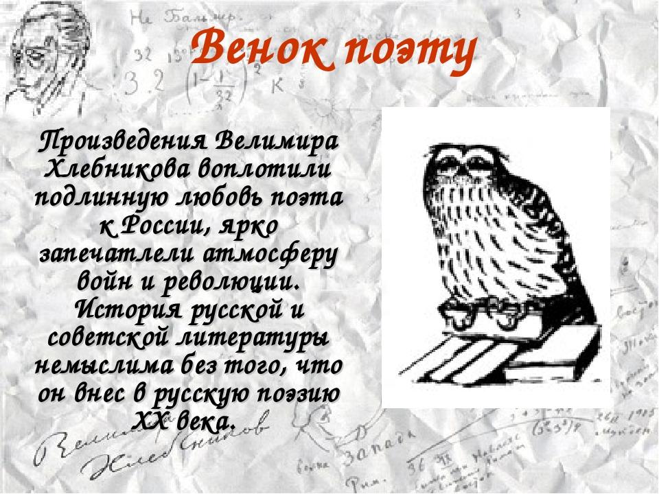 Венок поэту Произведения Велимира Хлебникова воплотили подлинную любовь поэта...