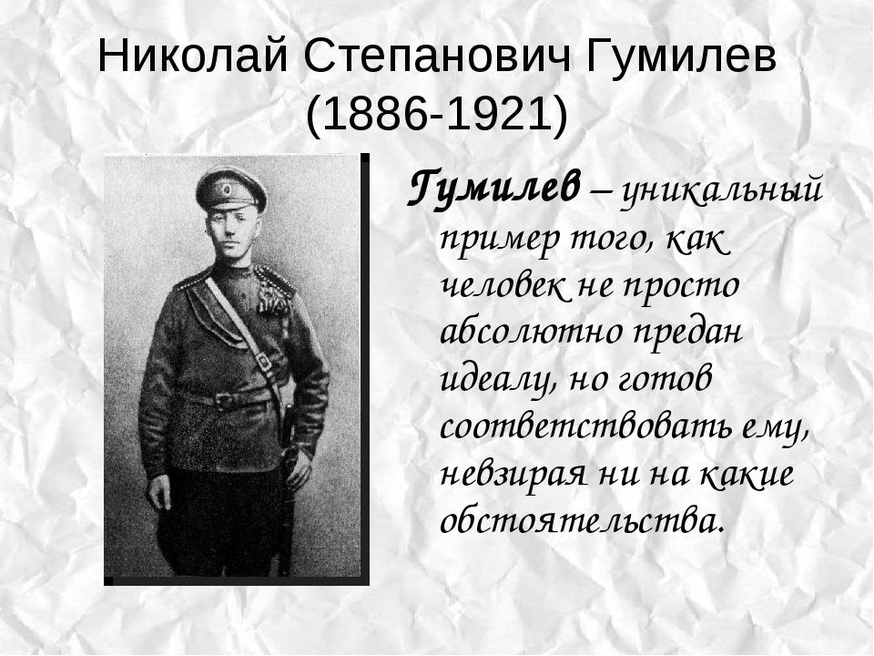 Николай Степанович Гумилев (1886-1921) Гумилев – уникальный пример того, как...