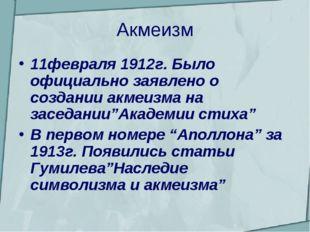Акмеизм 11февраля 1912г. Было официально заявлено о создании акмеизма на засе