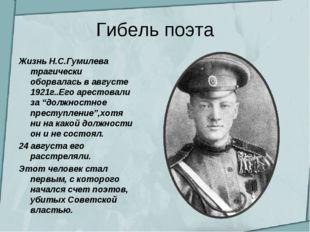 Гибель поэта Жизнь Н.С.Гумилева трагически оборвалась в августе 1921г..Его ар
