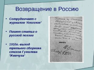 Возвращение в Россию Сотрудничает с журналом 'Аполлон' Пишет статьи о русской