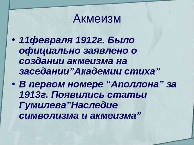 Акмеизм 11февраля 1912г. Было официально заявлено о создании акмеизма на засе...