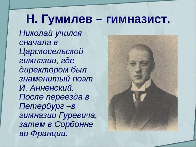 Н. Гумилев – гимназист. Николай учился сначала в Царскосельской гимназии, гд...