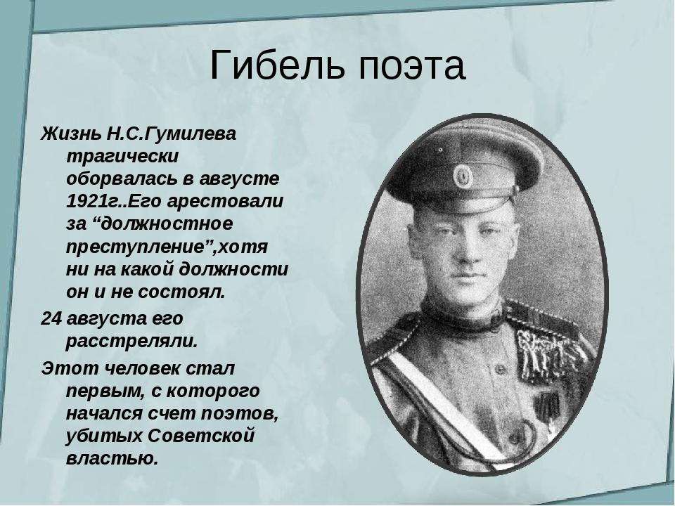 Гибель поэта Жизнь Н.С.Гумилева трагически оборвалась в августе 1921г..Его ар...