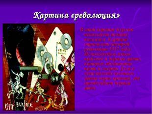 Картина «революция» В этой картине Бурлюк использует технику коллажа. Картина