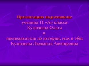 Презентацию подготовили: ученица 11 «А» класса Кузнецова Ольга и преподавате