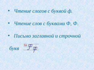 Чтение слогов с буквой ф. Чтение слов с буквами Ф, Ф. Письмо заглавной и стр