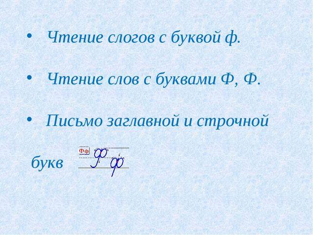 Чтение слогов с буквой ф. Чтение слов с буквами Ф, Ф. Письмо заглавной и стр...
