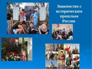 Знакомство с историческим прошлым России