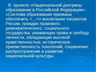 В проекте «Национальной доктрины образования в Российской Федерации»: «Систе