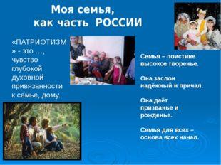 Моя семья, как часть РОССИИ Семья – поистине высокое творенье. Она заслон над
