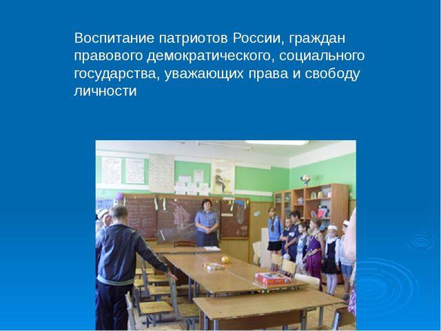 Воспитание патриотов России, граждан правового демократического, социального...