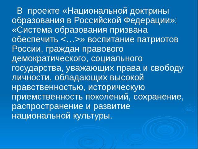 В проекте «Национальной доктрины образования в Российской Федерации»: «Систе...