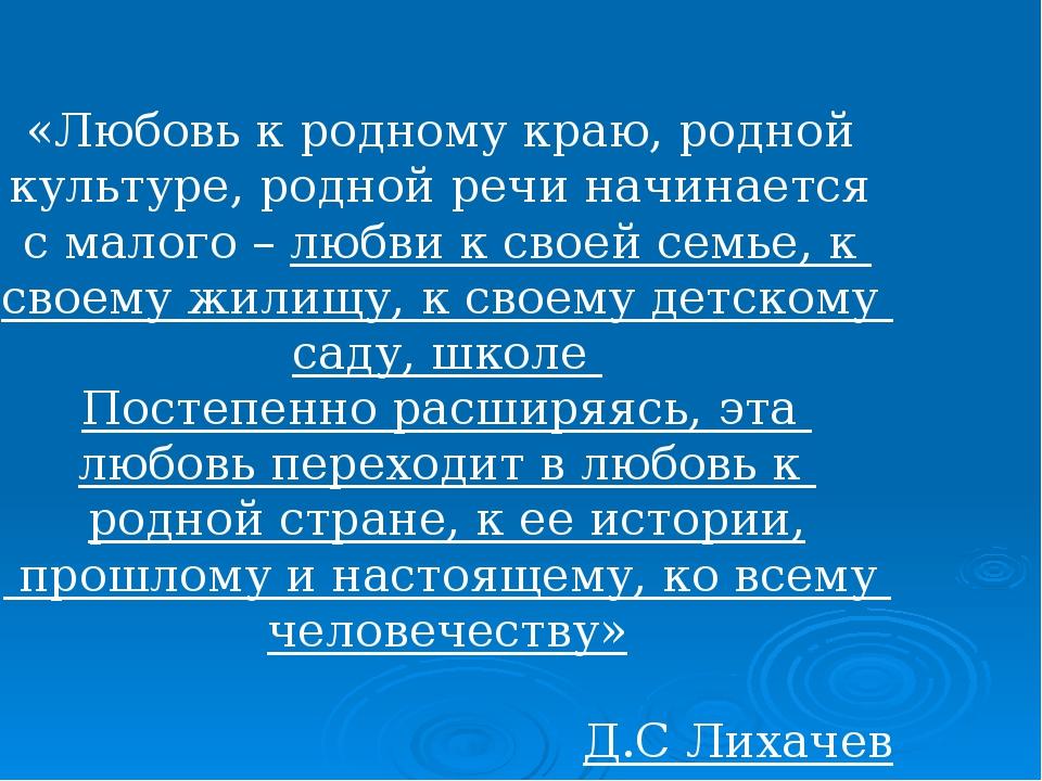«Любовь к родному краю, родной культуре, родной речи начинается с малого – лю...