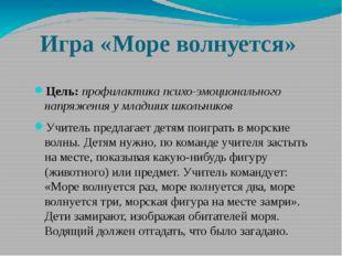 Игра «Море волнуется» Цель: профилактика психо-эмоционального напряжения у мл