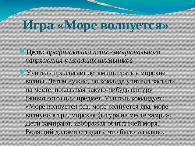 Игра «Море волнуется» Цель: профилактика психо-эмоционального напряжения у мл...