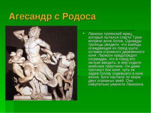 Агесандр с Родоса Лаокоон троянский жрец, который пытался спасти Трою вопреки