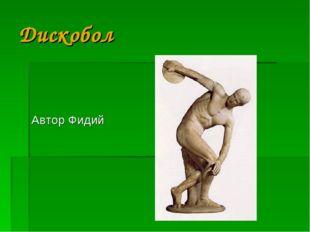 Дискобол Автор Фидий