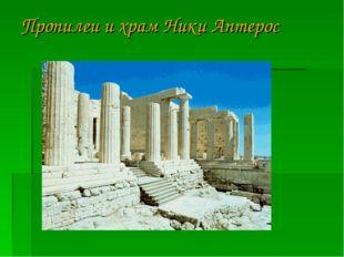 Пропилеи и храм Ники Аптерос