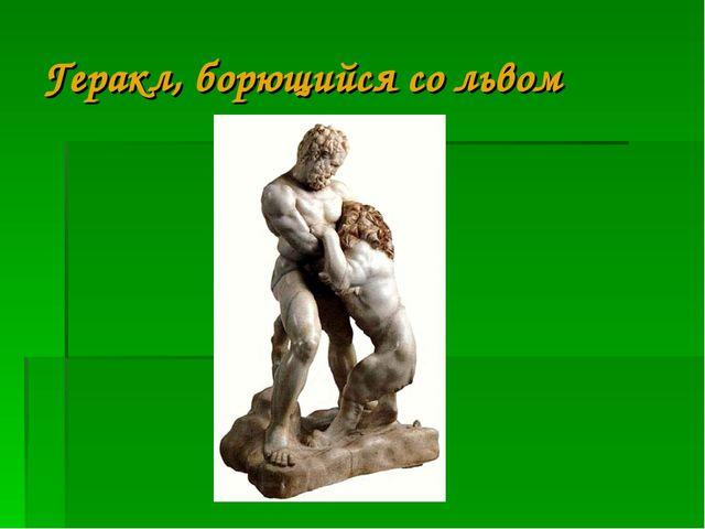 Геракл, борющийся со львом