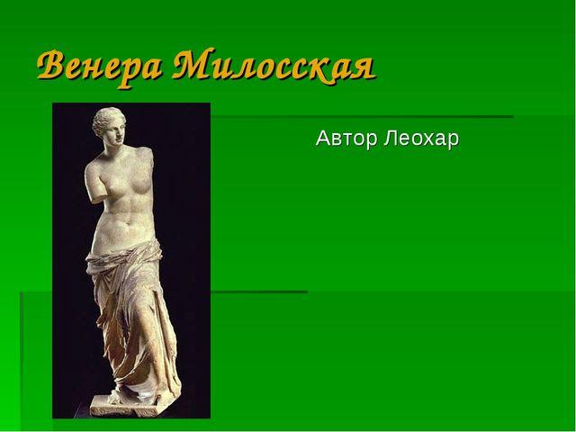 Венера Милосская Автор Леохар