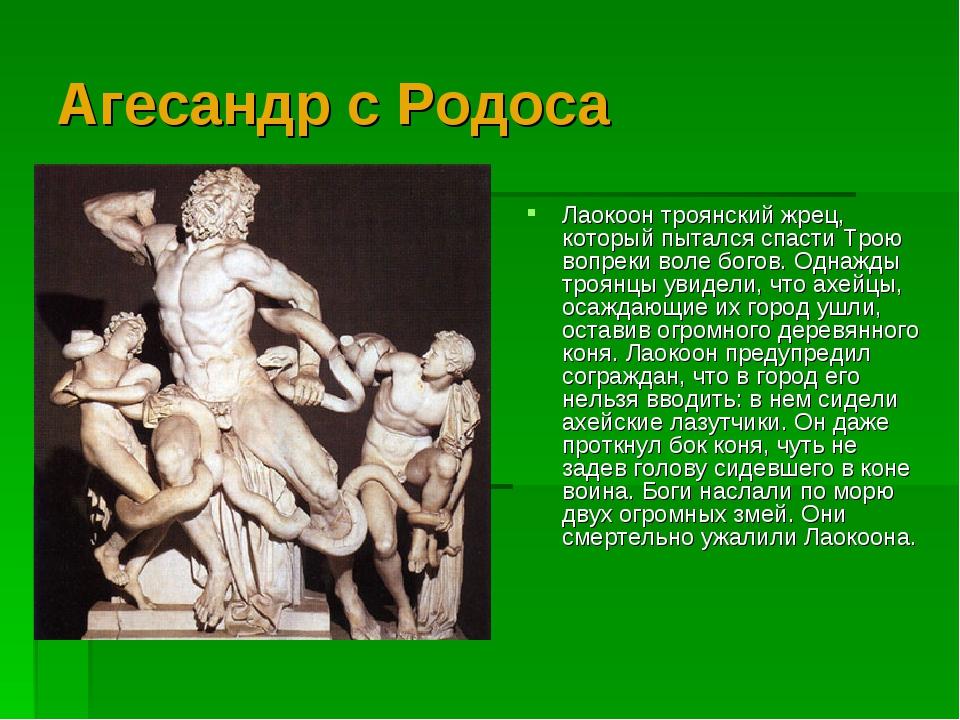 Агесандр с Родоса Лаокоон троянский жрец, который пытался спасти Трою вопреки...