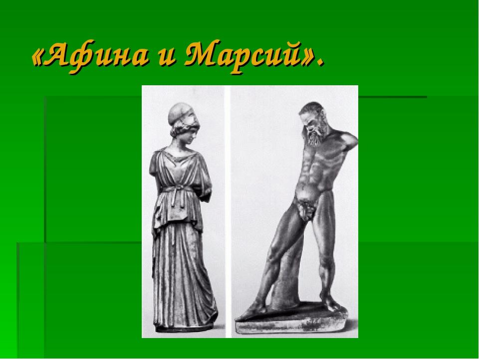 «Афина и Марсий».