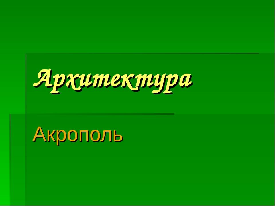 Архитектура Акрополь