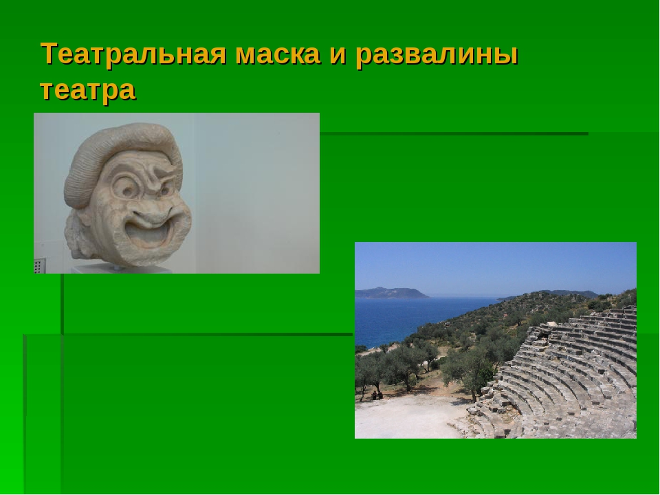 Театральная маска и развалины театра
