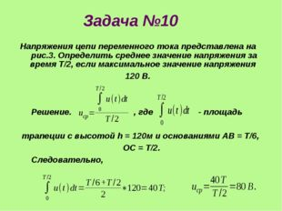 Задача №10 Напряжения цепи переменного тока представлена на рис.3. Определит