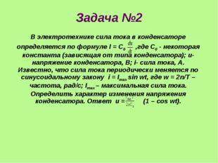 Задача №2 В электротехнике сила тока в конденсаторе определяется по формуле I