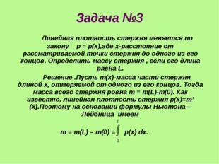 Задача №3 Линейная плотность стержня меняется по закону p = p(x),где x-рассто