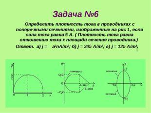 Задача №6 Определить плотность тока в проводниках с поперечными сечениями, из